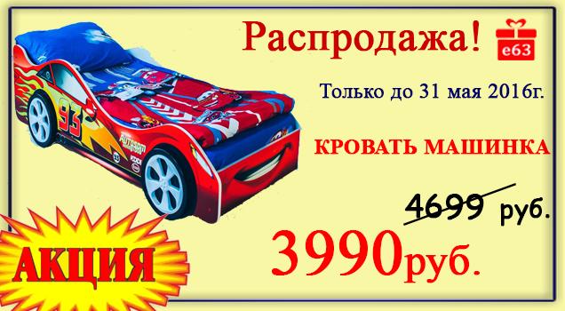 http://xn--63-mlc.xn--p1ai/images/upload/Кровать%20машина%20%20распродажа%203990%20р.jpg